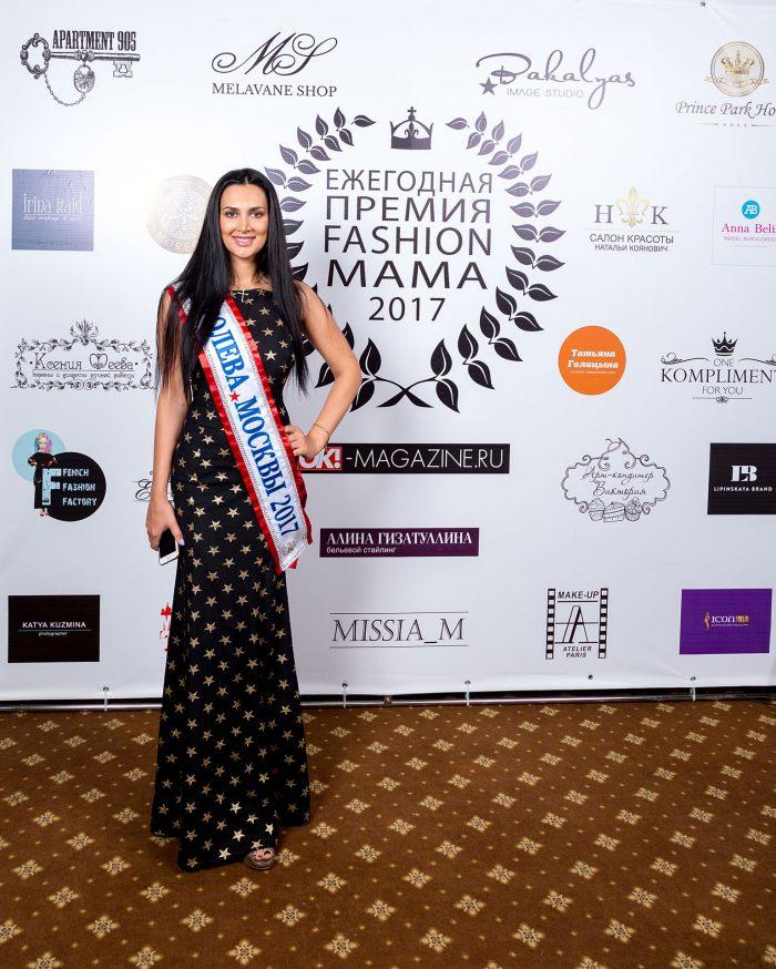 Миссис Москва на премии Fashionmama 2017