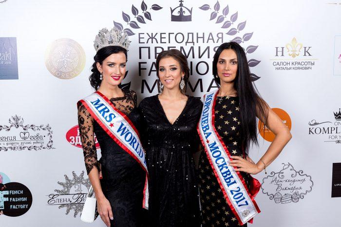 Миссис Россия Мира 2017 и Миссис Москва 2017 на премии Fashionmama 2017
